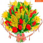 От всей души букет цветов тебе на 8 марта