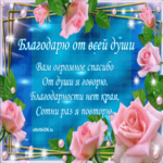 Открытка благодарю со стихами