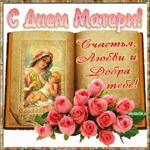 Для мамы на день матери