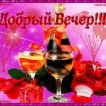 Добрый вечерок