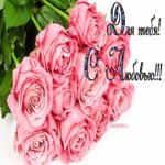 Поздравления с любовью