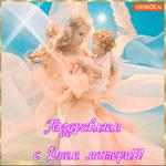 Поздравление день матери