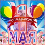 С 1 мая поздравление тебе