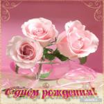 С днём рождения женщине цветы