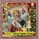 С Днём св Николая