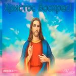 Христос воскрес, и эта новость пусть вас порадует с утра