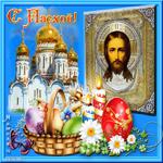 Христос воскрес скажу сегодня, и станет на душе свободно