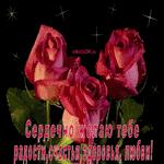 Блестящая открытка с наилучшими пожеланиями