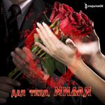 Открытка розы самой милой