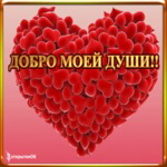 Сердце от души