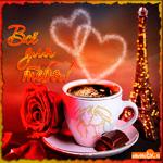 Открытка  с розами и кофе