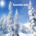Открытка зима красивая