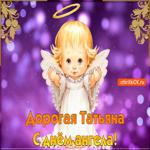 С Днём Ангела Татьяны