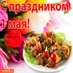 В стране сегодня Первомай, весенний праздник у народа