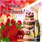 Картинки, с днем рождения женщине венере открытки