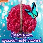 Букет цветов на счастье