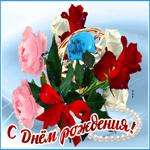 Открытка букет цветов с днем рождения девушке