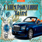 От всей души на день рождения Вадиму
