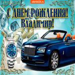 От всей души на день рождения Владимиру