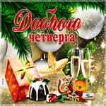 Открытка четверг с новогодней тематикой
