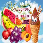 Открытка чудесного летнего дня