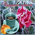 Открытка чудесного зимнего четверга