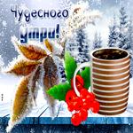 Открытка чудесного зимнего утра