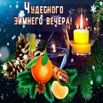 Открытка чудесного зимнего вечера