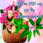 Открытка чудесные розы для тебя