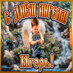 Открытка день ангела Игорь