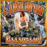 Поздравление лучшему мужчине в день ангела Владислав