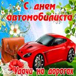 Открытка День автомобилиста с машиной