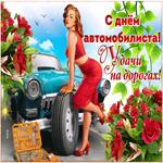 Открытка День автомобилиста с пожеланием