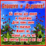 Открытка День бабушек и дедушек в России с пожеланиями