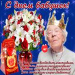 Открытка День бабушек со стихами