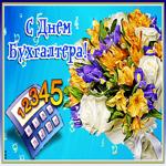 Открытка День бухгалтера в России с цветами