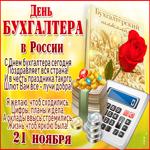 Открытка День бухгалтера в России со стихами