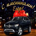 Открытка день имени Егор