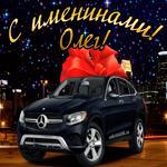 Красивому мужчине в день имени Олег
