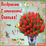 В день имени Ольга