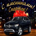Открытка день имени Спартак