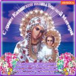 Открытка День Казанской иконы Божией Матери со стихами
