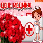 Открытка день медика 17 июня