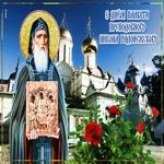 Открытка день памяти преподобного Никона Радонежского