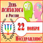 Открытка день психолога в России с анимацией
