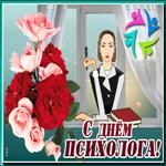 Открытка День психолога в России с цветами