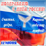 Открытка День России с пожеланиями