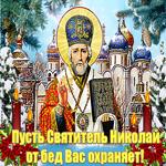 Открытка день Святителя Николая Чудотворца с пожеланием