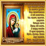 Открытка День явления иконы Божией Матери в Казани с надписью
