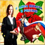 Открытка День юриста в России с розами